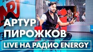 Смотреть Артур Пирожков - Зацепила на Радио ENERGY! онлайн