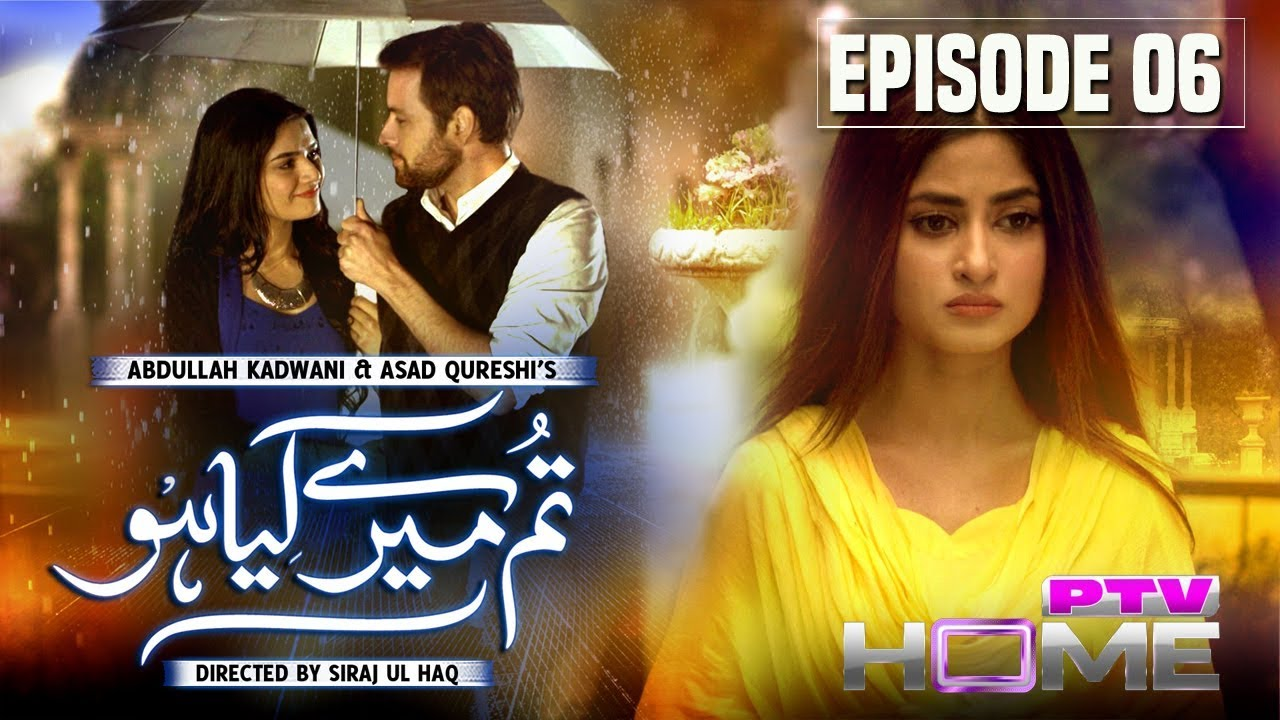 Download Tum Mere Kya Ho Episode 6 PTV Home Official (Sajal Aly, Mikaal Zulfiqar) Pakistani Romantic drama