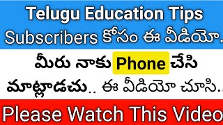 Telugu Education Tips ✍️✍️ Special Phone Video For Subscribers