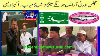 Akbar owaisi  Claims MIM & TRS Alliance victory in 2019 Elections