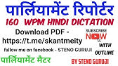 Parliament Reporter Hindi dictation | 140 wpm shorthand dictation