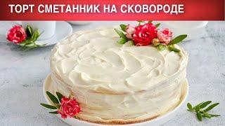 Торт сметанник на сковороде Как приготовить СМЕТАННИК без выпечки на сковороде со сметанным кремом