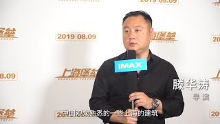 《上海堡垒》IMAX主创特辑【预告片先知 | 20190808】(鹿晗 / 舒淇 主演)