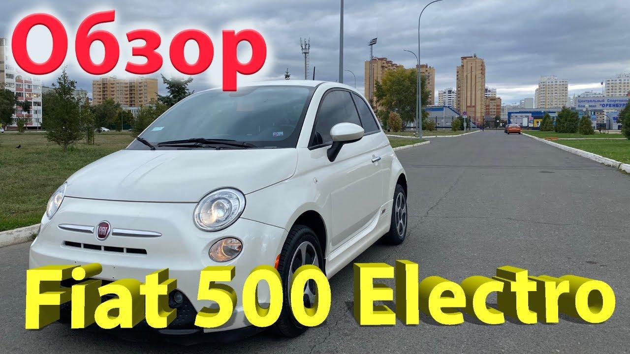 Обзор Пули Машины - Fiat 500 Electro 2015 года в Оренбурге . Заказ Автомобилей из Америки в Россию