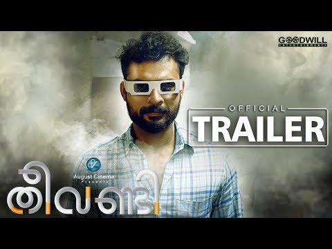 theevandi-malayalam-movie-official-trailer- -august-cinema- -tovino-thomas- -fellini-t-p