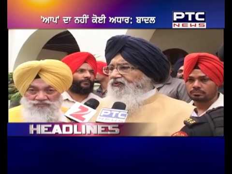 Headlines | PTC News | Aug 28, 2016