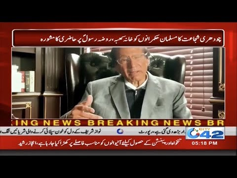 Former Prime Minister Chaudhry Shujaat Hussain Video Message for Rulers