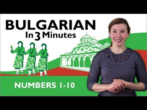 Learn Bulgarian - Bulgarian in Three Minutes - Numbers 1-10