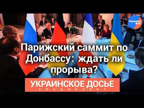 Украинское досье: Парижский саммит по Донбассу: ждать ли прорыва?