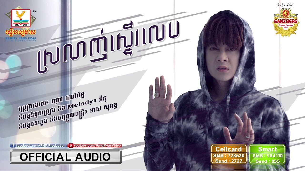 official-audio-rasmey-hang-meas-1534048803