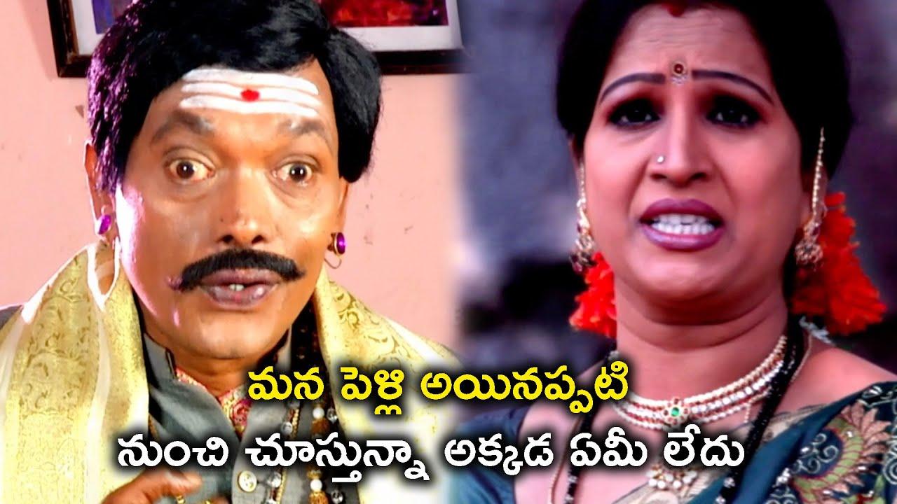 మన పెళ్లి అయినప్పటి నుంచి చూస్తున్నా అక్కడ ఏమీ లేదు | Yamuda Majaka Movie Scenes