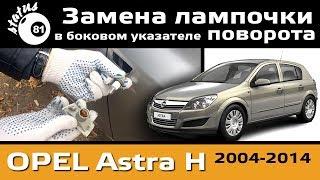 Замена лампочки поворота Опель Астра Н / Поворотник передний / Боковой поворотник