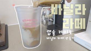 [홈카페] 캡슐 커피로 만든 바닐라 라떼ㅣ네스프레소 에…