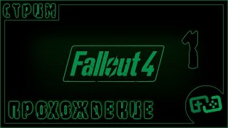 Fallout 4 прохождение, стрим Серия 1