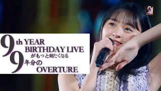 乃木坂46 9th YEAR BIRTHDAY LIVE 予告『OVERTURE』