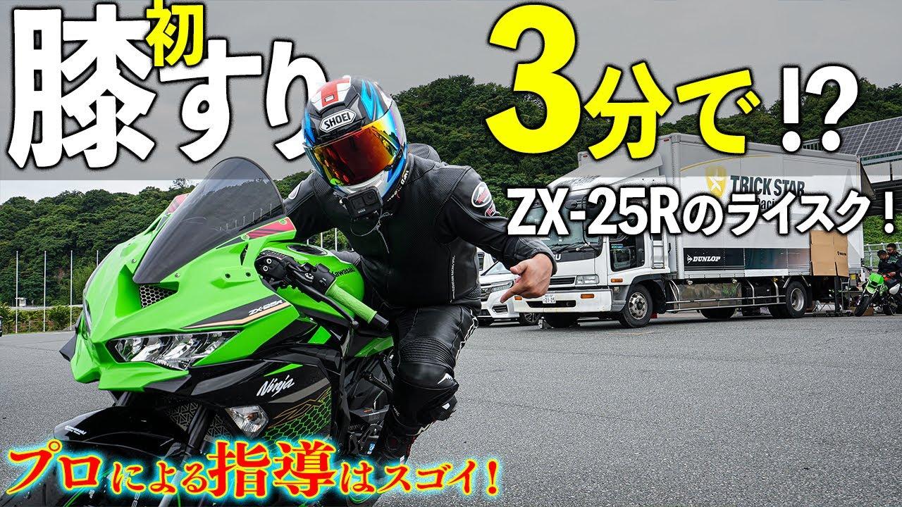 【ZX-25R】3分で初膝すり!? ZX-25R  KAZE /トリックスター・サーキットライディングスクール Kawasaki Ninja【モトブログ バイク】