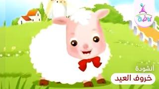 أنشودة خروف العيد | من أناشيد قناة روضة للأطفال