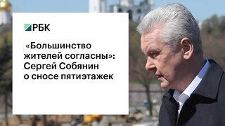 «Большинство жителей согласны»  Сергей Собянин о сносе пятиэтажек