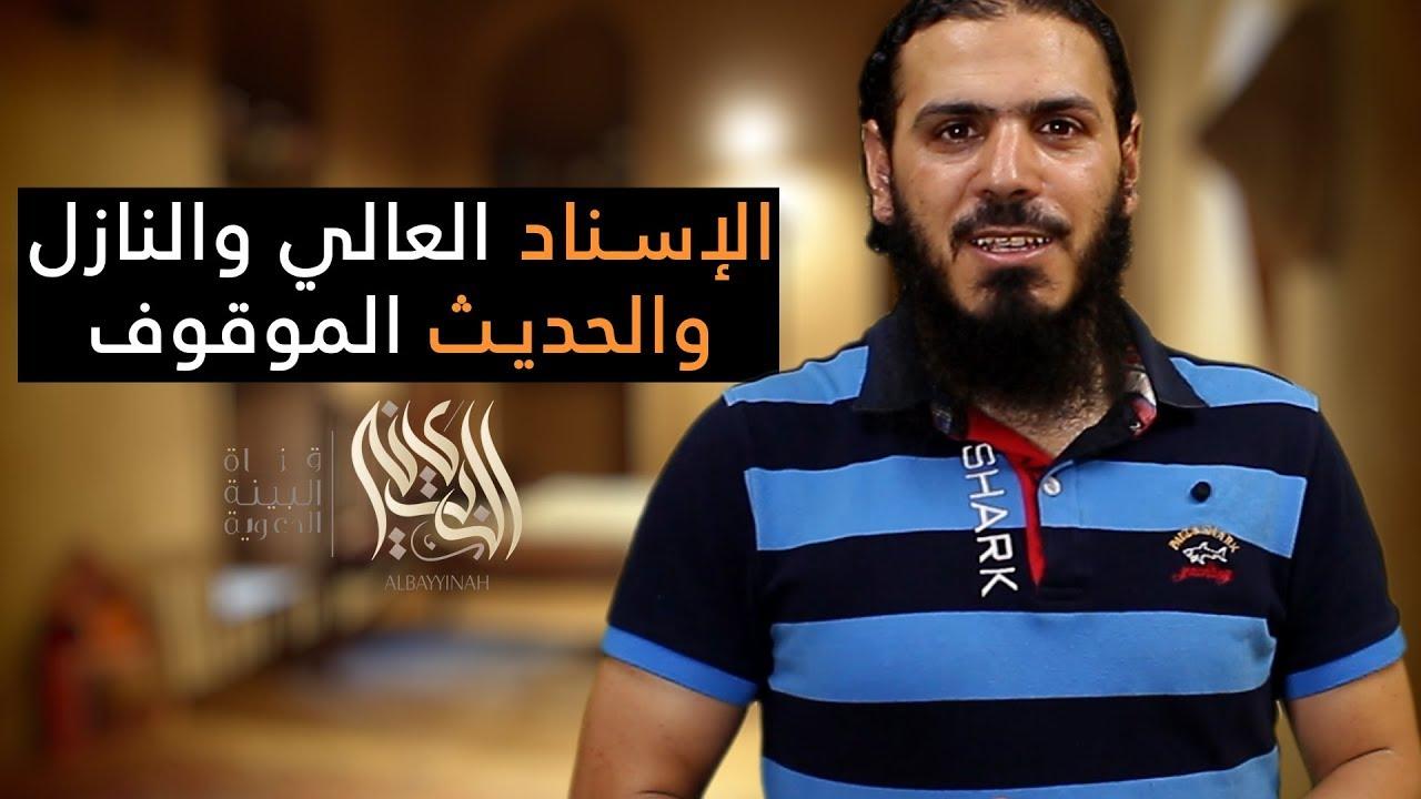 شرح علم الحديث - الدرس الثامن - محمد أبو الوفا