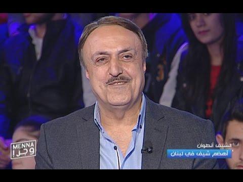 Menna w jerr - 16/01/2017 - الشيف آنطوان - Part 1