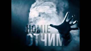 Download HOMIE - Отчим (2015) Mp3 and Videos