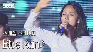 (울컥) 팬들을 눈물바다로 만들어버린 핑클(Fin.K.L)의 ′Blue Rain′♪ 캠핑클럽(Camping club) 10회