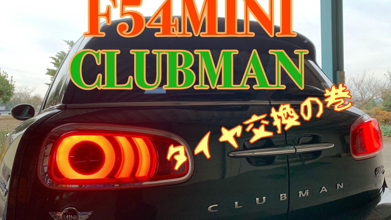 【F54MINI  】タイヤ交換してスタッドレスタイヤへ