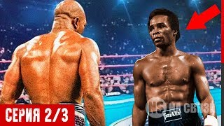 WORLD'S BEST BOXER regardless of weight category! Sugar Ray Leonard - Series 2/3