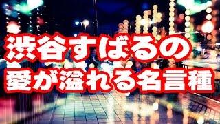 関ジャニ∞の渋谷すばるさんの名言を集めました。 仲間に対する愛情、ファンに対する愛情が溢れんばかりの名言ですね。