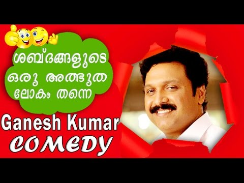 Latest 2015 Movie Loka Samastha | Ganesh Kumar Comedy | Movie Scene