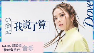 G.E.M. 邓紫棋【我說了算】《多芬秀髮合作單曲》Official MV[HD]