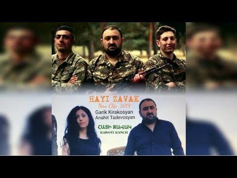 Garik Kirakosyan & Anahit Tadevosyan - Hayi Zavak (2019)