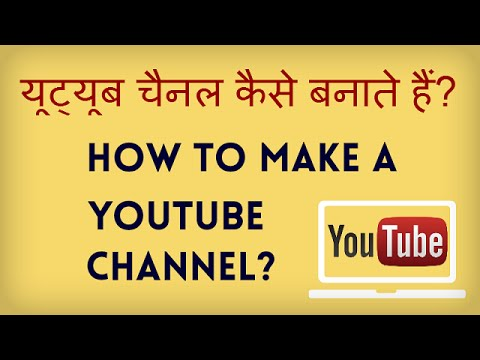 How To Make A Youtube Channel? Naya Youtube Channel Kaise Banate Hain? यूट्यूब चैनल कैसे बनाएं?