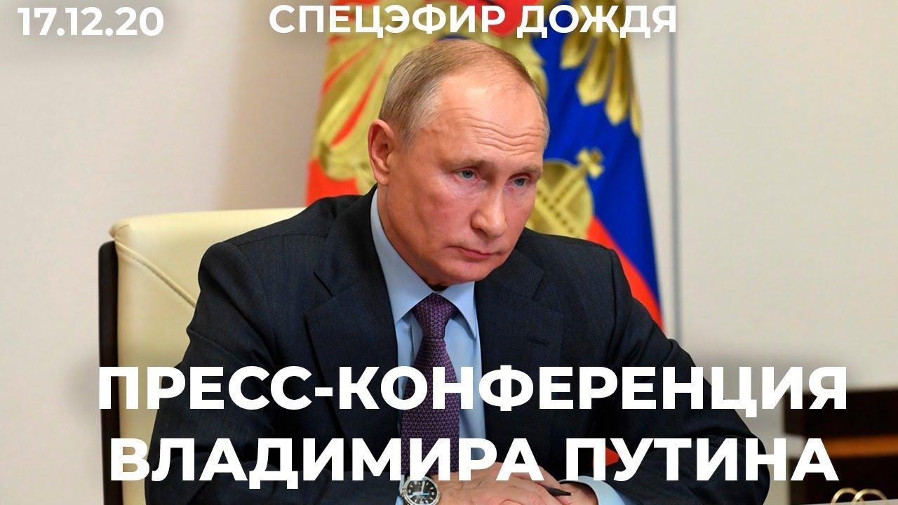 Большая пресс-конференция Путина — смотрим и комментируем в студии Дождя / Спецэфир