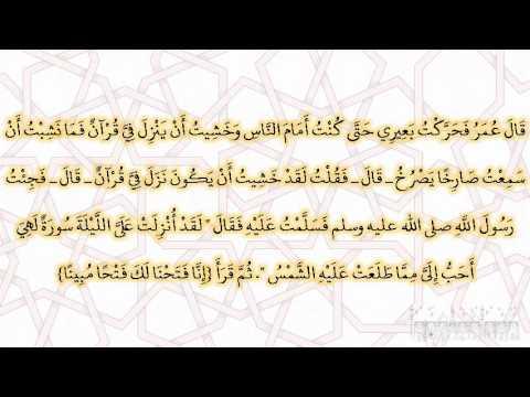 صحيح البخارى كتاب فضائل القرآن 5012 باب فضل سورة الفتح Youtube