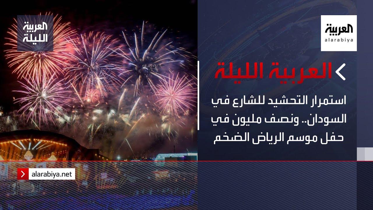 نشرة العربية الليلة | استمرار التحشيد للشارع في السودان.. ونصف مليون في حفل موسم الرياض الضخم  - نشر قبل 2 ساعة