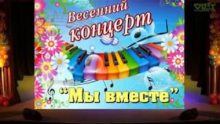 """Концерт вокальной студии """"Радость"""" - """"Мы вместе"""""""