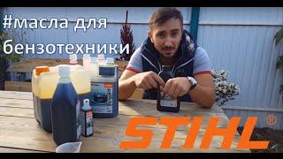 Оригинальное масло для бензосмеси - Stihl HP Ultra (СТОП ПОДДЕЛКАМ!)(, 2015-10-05T20:58:27.000Z)