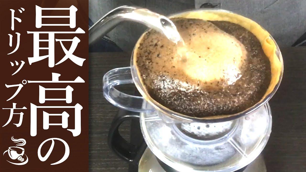 ドリップ コーヒー 入れ 方 ペーパードリップでコーヒーを美味しく入れる方法