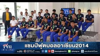 เจาะข่าวเด่น แชมป์ฟุตบอลอาเซียน 2014 ตอน1 (22 ธ.ค.57)