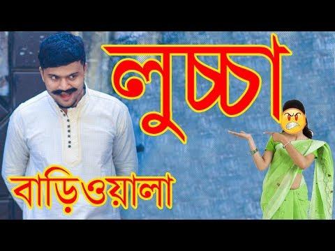 লুচ্চা বাড়িওয়ালা | New Bangla Funny Video | New Video 2017 | Mojar Tv