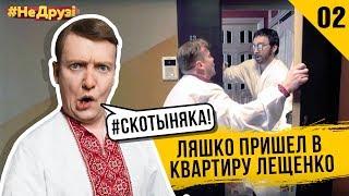 Смотреть сериал Сериал НеДрузi - Ляшко скандалит с Лещенко. Серия #2 онлайн