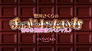 『野川さくらのチョコレート♪たいむ』初の公開録音スペシャル♪ 2017-09-22 #006 野川さくら 検索動画 9