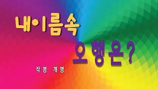 """#작명개명#2021년운#음양오행 내이름 석자~""""…"""