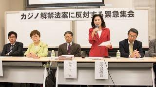 カジノを作ったシンガポールより日本は「国際観光業」の振興に成功している!――カジノ解禁法案が12月14日までに成立の見通し!? 超党派の国会議員らが反対集会 2016.12.7