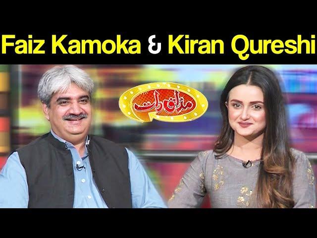 Faiz Kamoka & Kiran Qureshi | Mazaaq Raat 16 October 2018 | مذاق رات | Dunya News