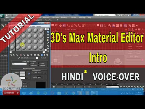 3DS MAX MATERIAL EDITOR INTRO -[NEW BEGINEERS HINDI TUTORIAL]
