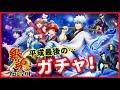 【白猫】銀魂コラボガチャ! 平成最後もコンプ狙い!【実況】
