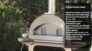 Дровяная печь для пиццы 4 PIZZE Alfa Refrattari - обзор от ТЕХНОФУД(Более подробно о печи: http://technofood.com.ua/shop/product/5641 . Не забудьте подписаться на наши новые выпуски: https://www.youtube.com/..., 2015-02-05T14:24:29.000Z)
