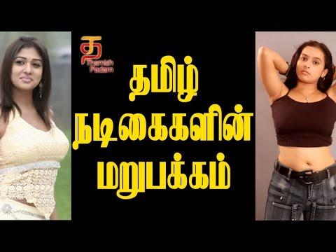 Actress Unseen Pics   Tamil Heroines   Nayanthara   Trisha   Samantha   Amala Paul   Thamizh Padam